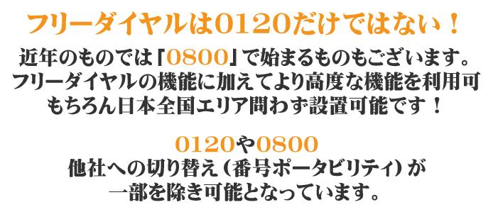 info03-福岡良番ドットコム:フリーダイヤルは0120だけではない!近年のものでは「0800」で始まるものもございます。フリーダイヤルの機能に加えてより高度な機能を利用可.もちろん日本全国エリア問わず設置可能です!0120や0800、他社への切り替え(番号ポータビリティ)が一部を除き可能となっています