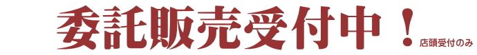福岡固定電話番号良番委託販売受付中!