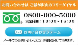 福岡良番ドットコム:お問い合わせは、ご縁が沢山のフリーダイヤル0800-000-5000まで!