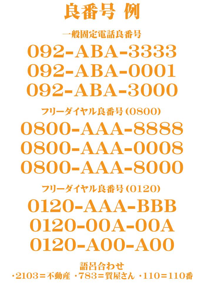 福岡良番ドットコム:良番号、会社等の代表電話に良番号!CM・コールセンター等にフリーダイヤル良番号!