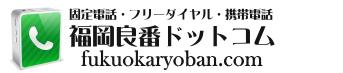福岡良番ドットコム-良番買取.良番販売-