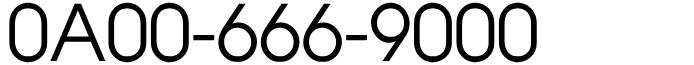 良番フリーダイヤル0A00-666-9000