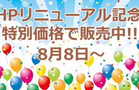 HPリニューアル記念 特別価格で販売中!!