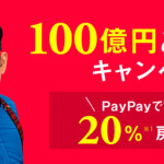 PayPayスマホ決済で携帯電話番号・良番が買える!888